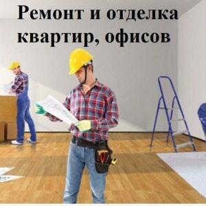 уй-ремонт-фото в Кыргызстан: Профессиональная бригада строителей и отделочников предлагает услуги