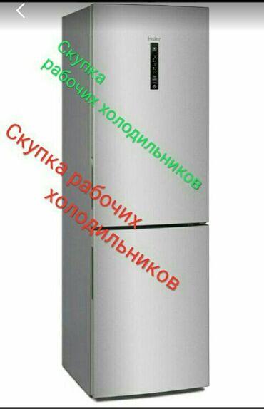 Холодильники рабочие и нерабочие скупаем, Скупка рабочих и нерабочих