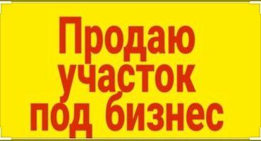 реставрация книг в Кыргызстан: Продам 5 соток Для бизнеса от собственника