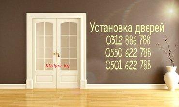 Установка дверей, г.Бишкек в Бишкек