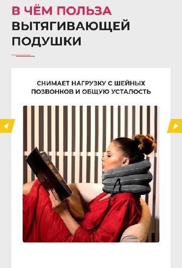 Ортопедические матрасы и подушки - Кыргызстан: Подушка+БЕСПЛАТНАЯ ДОСТАВКА ПО КЫРГЫЗСТАНУВытягивающая подушка OSTIO+в