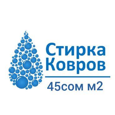 СТИРКА КОВРОВ 45сом м2  Не автомойка Моем специальным оборудованием Вы