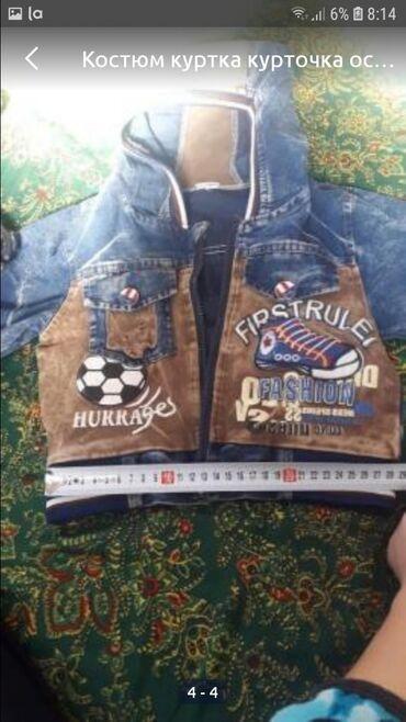 svetilniki vstroennye v kuhonnuju mebel в Кыргызстан: Куртка ветровка костюм на осень тоько верх джинсовые джинсовый бу
