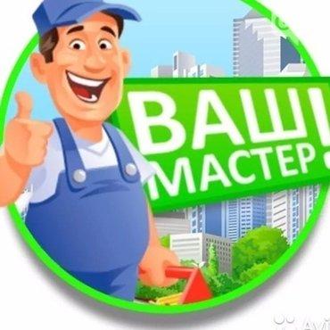 Электрик Сантехник в Бишкеке универсальный мастер услуги сантехника в Бишкек