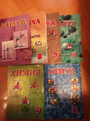 """телефоны флай 4 джи в Азербайджан: Derslikler """"Kimya"""" .Есть ещё атласы,учебники,тесты,конспекты. Чтобы"""
