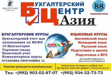 Все курсы в Душанбе