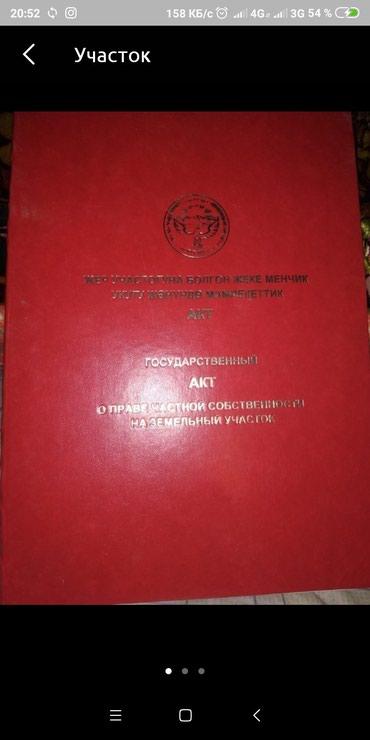 Продажа 2100 соток  в Беловодское