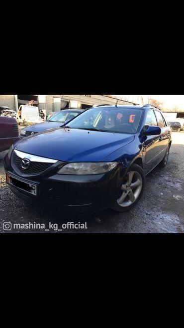 Mazda 6 2 л. 2003 | 123456 км