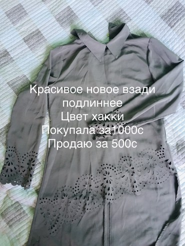Женская одежда в Лебединовка: Рубашка