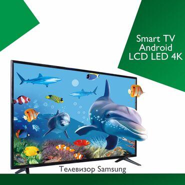 Телевизор сатылат продаётся телевизор техника для дома Көп