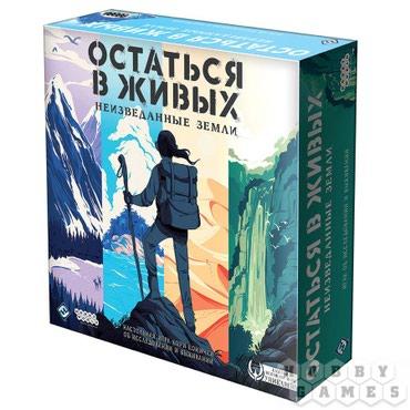 Настольные игры Остаться в живых в Бишкек