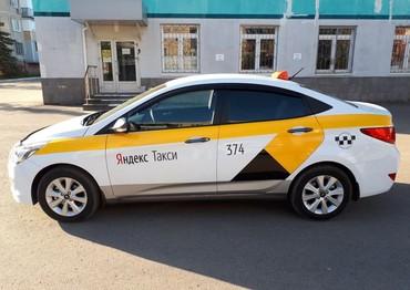 Набор водителей в Яндекс.ТаксиБесплатная регистрация, свободный