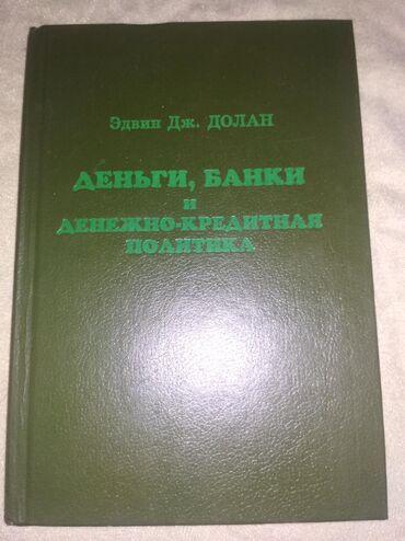 """Книги, журналы, CD, DVD в Кыргызстан: Раритет Эдвин Дж. Долан """"Деньги, банки и денежно-кредитная политика"""