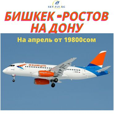 Другие услуги - Кыргызстан: Авиабилеты в Ростов на Дону из Бишкека! Авиабилеты в Россию  Компания