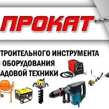 Прокат инструмента,аренда в Бишкек