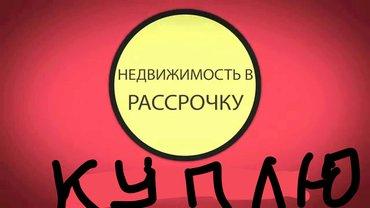 Молодая европейская семья, купит в Бишкек