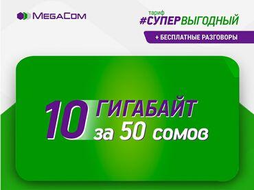 hd-card в Кыргызстан: Закрытый тариф Мегаком: Супервыгодный 50. 10 Гб в неделю.Номера