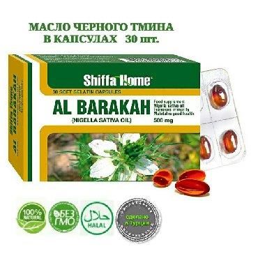 черный-тмин-масло-бишкек в Кыргызстан: Масло черного тмина в капсулах shiffa home 30 шт. масло черного