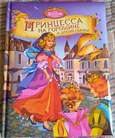 """""""Принцесса на горошине и другие в Бишкек"""