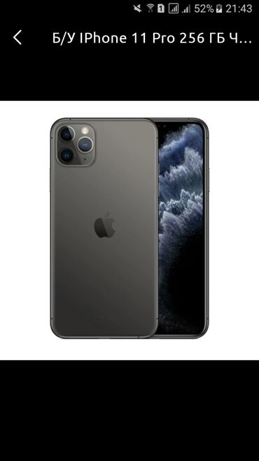 айфон 11 цена в бишкеке в Кыргызстан: Б/У IPhone 11 Pro