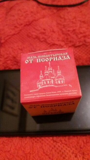 маз фрэнк в Кыргызстан: Мазь монастырская от псориаза,со сроком годности до 2023! 5 коробочек!