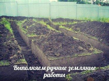 Копка земли. выполняем работы по копке в Лебединовка
