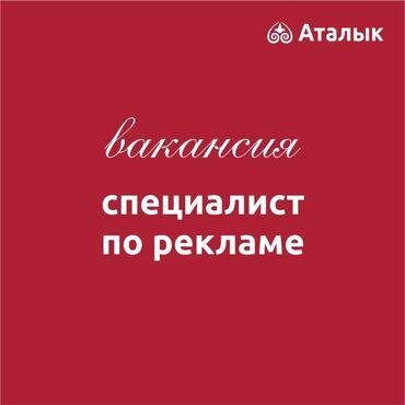 Работа - Новопокровка: Маркетолог. Любой возраст. 5/2