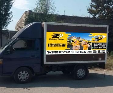 Портер такси закрытый по городу 450с в Бишкек