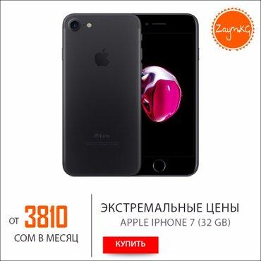 Цена указана из расчета ежемесячных в Бишкек