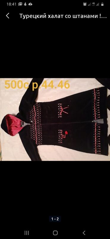 платье халат до колена в Кыргызстан: Размер 44.46! Состоянии хорошее! Почти не носила ! Халат со штанами! И