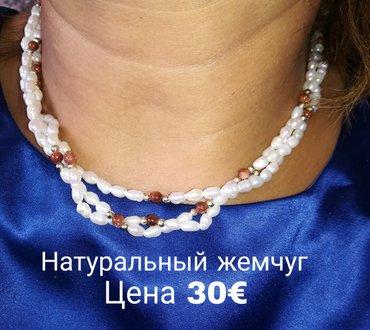 золото и бижутерия из Австрии,цены и тд на фото в Бишкек