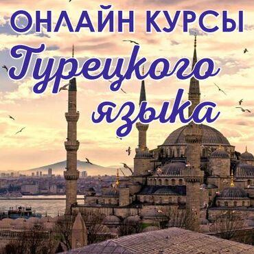 Курсы Турецкого языка Бишкеке. Курсы Бишкек. Турецкий язык