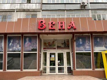 коммерческое-помещение в Кыргызстан: ПРОДАЖА:Продаётся коммерческое помещение 330м2МОССОВЕТ на ПЕРВОЙ