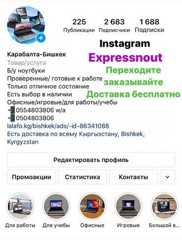 Компьютеры, ноутбуки и планшеты - Бишкек: Б/у ноутбукиБесплатная доставка по всему кыргызстануИ по