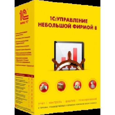 1с УНФ - Управление небольшой фирмой в Бишкек