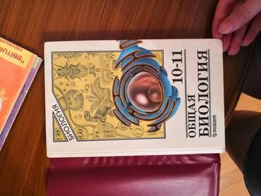 biologiya kitabi - Azərbaycan: Biologiya kitabi 10 - 11 sinifler ucun. Rus dilinde