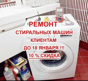 машинка для полировки фар в Кыргызстан: Ремонт | Стиральные машины | С гарантией, С выездом на дом, Бесплатная диагностика