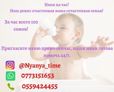 """няня-на-час в Кыргызстан: Няня на час """"NYANYA_TIME"""" всегда готова на помощь. Няня на час находка"""
