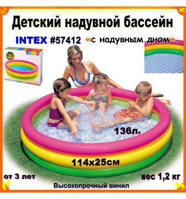 Другие товары для детей в Кыргызстан: Детские бассейныДиаметр 1.14см ( до 3 лет)Диаметр 1.47см с (3-5