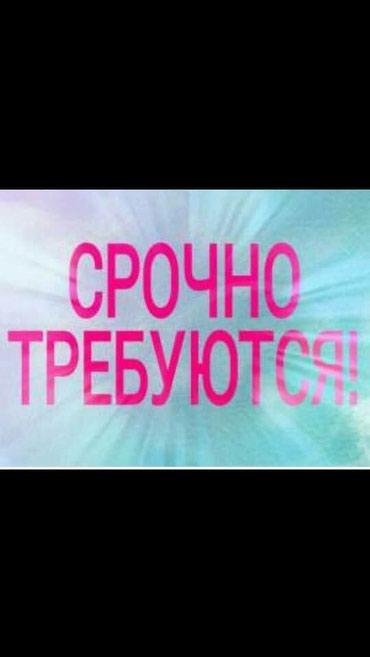 Срочно требуется в частную in Бишкек