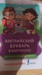 узор для наволочки спицами в Кыргызстан: Английский язык для детейС 6 лет для начинающихна дому у Вас По