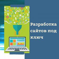 Разработка сайтов под ключ в БишкекеРазрабатываем все виды