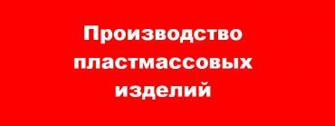 РАБОТНИК НА УПАКОВКУ ИЗДЕЛИЙ ИЗ в Бишкек