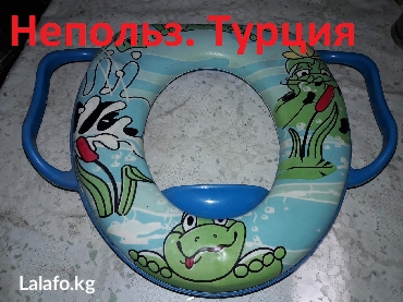 - Ободок для унитаза детский непользовались - 300с. (Whatsapp)   в Бишкек