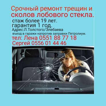СТО, ремонт транспорта - Ак-Джол: