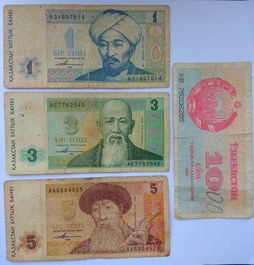 Купюры - Бишкек: Цена за всё
