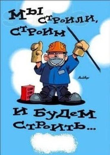 В строительную компанию требуются разнорабочие!