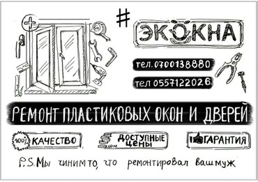 Производим наисложнейшие ремонты как в Бишкек