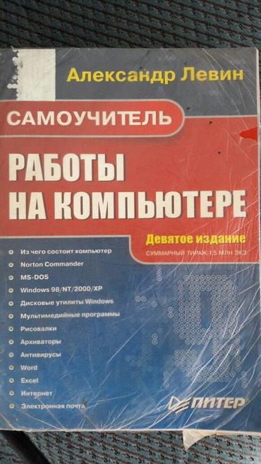 Bakı şəhərində Kompyuteri oyreden kitab,rus dilindedi,en yaxshisidi,ozum bu kitabla