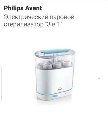 """Паровой стерилизатор """"3 в1 4000сом, подогреватель бутылочек 2000 сом"""